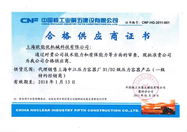 申江合格供应商证书