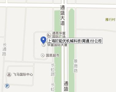 上海欧能优机械科技(南通)分公司