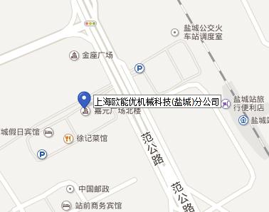 上海欧能优机械科技(盐城)分公司