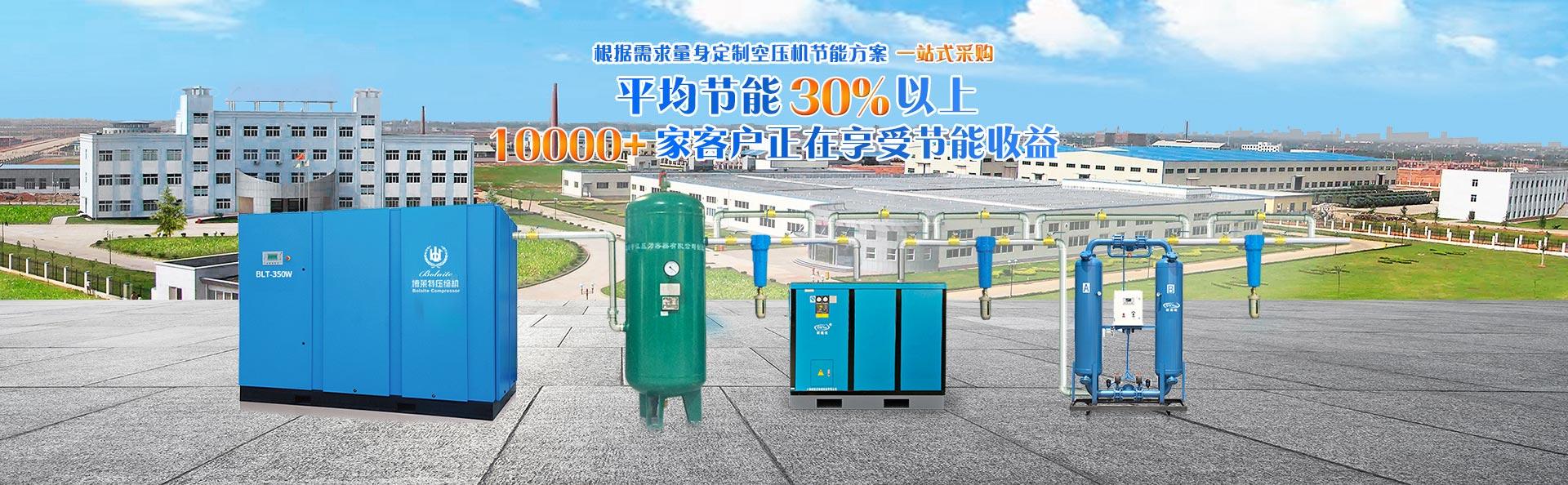 博莱特空压机 欧能优空压机系统